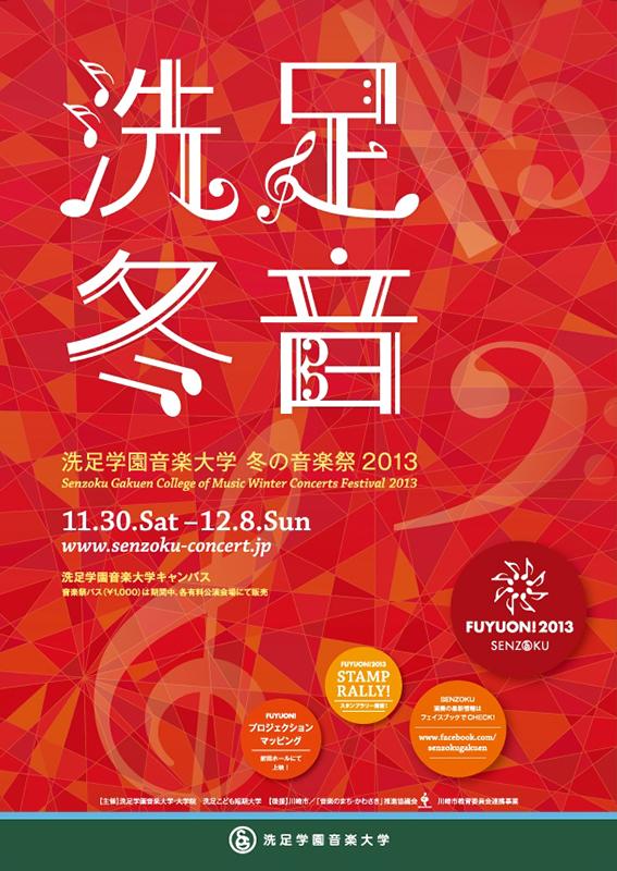 FUYUON!2013 洗足学園音楽大学 冬の音楽祭