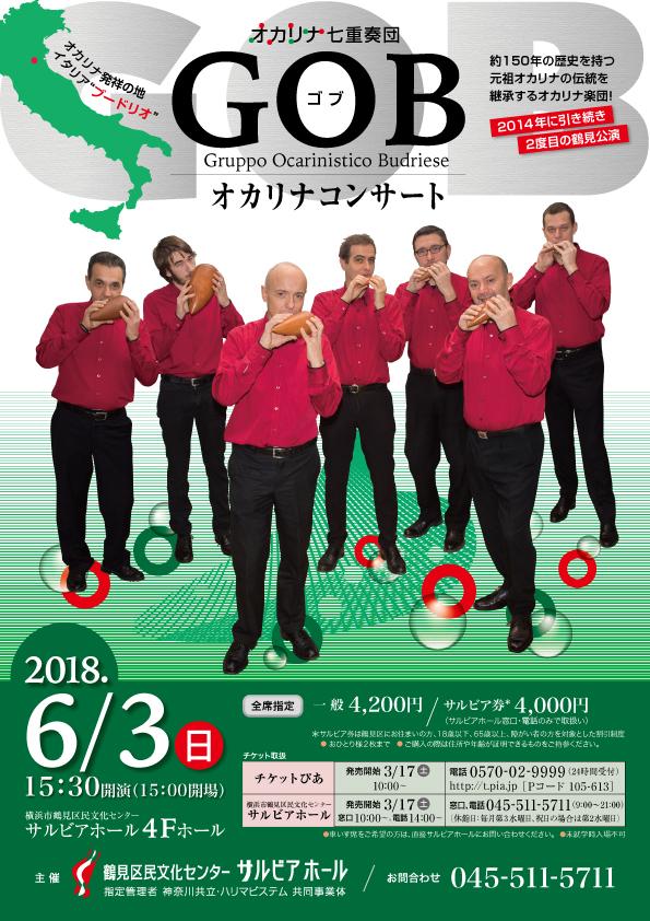 オカリナ七重奏団GOBオカリナコンサート
