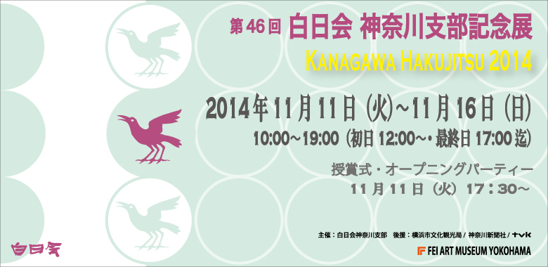 第46回 白日会神奈川支部記念展