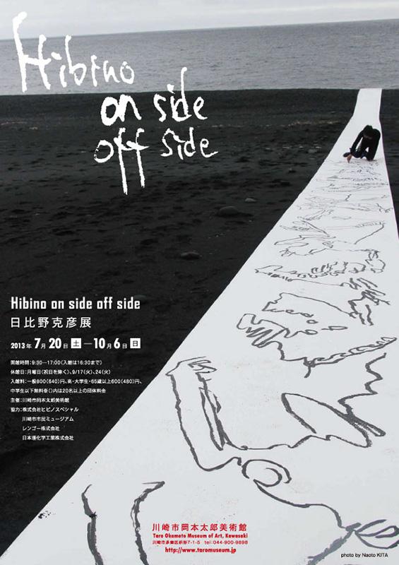 企画展「Hibino on side off side 日比野克彦」展