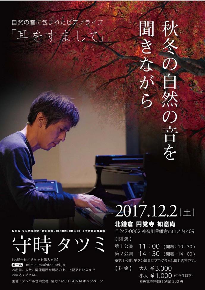 守時タツミ 秋冬の自然の音を聞きながら「耳をすまして」ピアノライブ