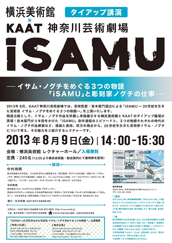 KAAT神奈川芸術劇場×横浜美術館タイアップ講演             ~イサム・ノグチをめぐる3つの物語 「iSAMU」と彫刻家ノグチの仕事~