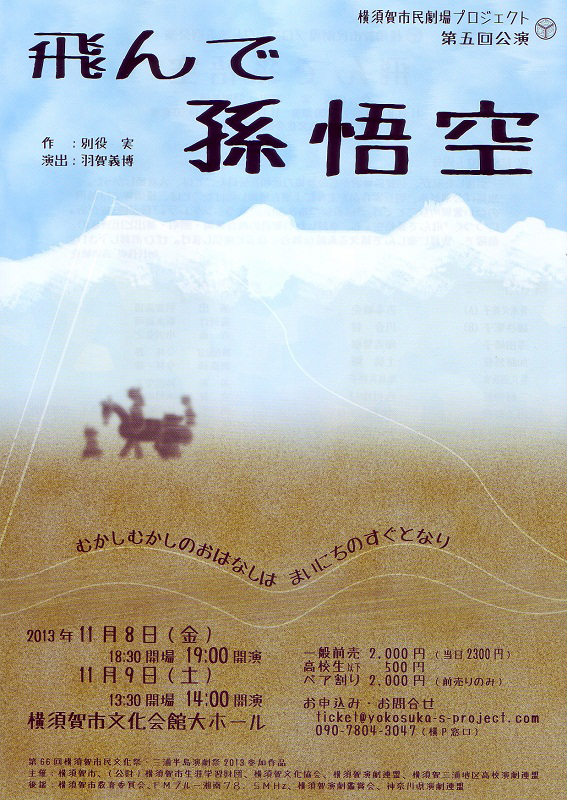 横須賀市民劇場プロジェクト 第五回公演 『飛んで孫悟空』