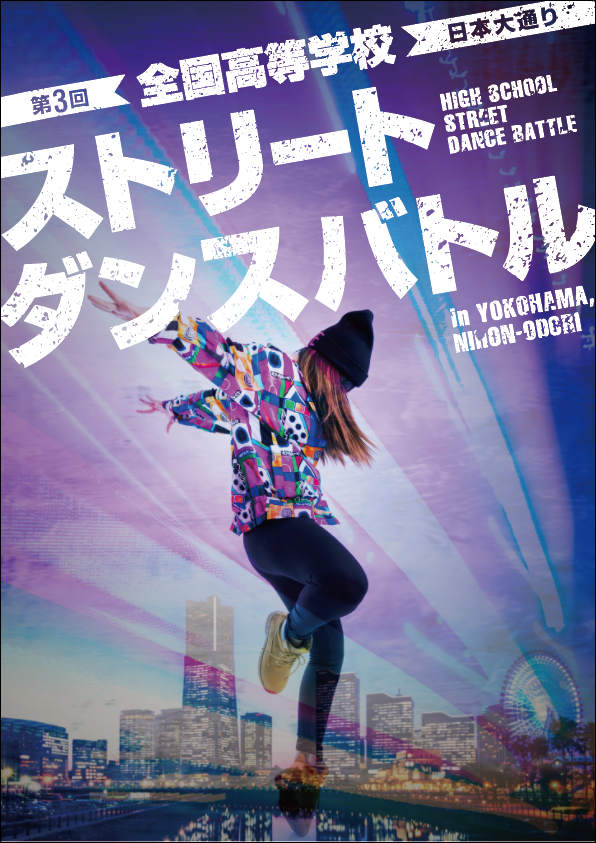 第3回全国高等学校日本大通り ストリートダンスバトル