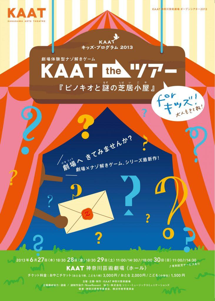 劇場体験型ナゾ解きゲーム KAAT the ツアー For キッズ!(カート・ザ・ツアー・フォー・キッズ)『ピノキオと謎の芝居小屋』