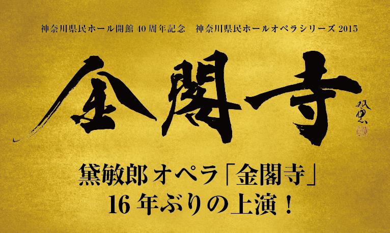 黛敏郎 オペラ「金閣寺」16年ぶりの上演!