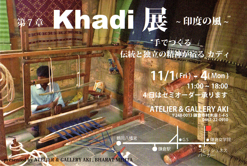 Khadi 展 〜印度の風〜