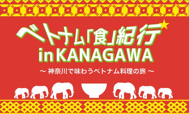 ベトナム「食」紀行 in KANAGAWA 〜 神奈川で味わうベトナム料理の旅 〜