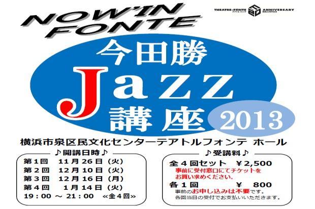 NOW'IN FONTE 今田勝 Jazz講座 2013