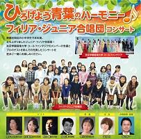 フィリア・ジュニア合唱団コンサート