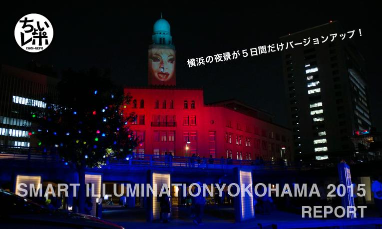 横浜の夜景が5日間だけバージョンアップ!スマートイルミネーション2015 レポート