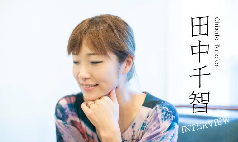 田中千智インタビュー|「絵描きは孤独じゃない」という発見
