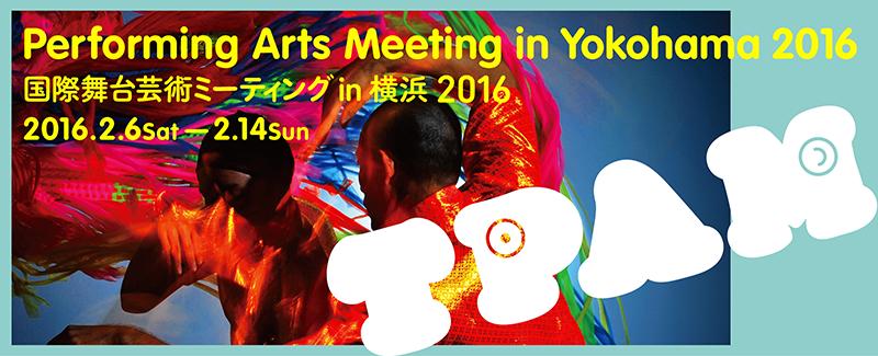 国際舞台芸術ミーティング in 横浜 2016  Performing Arts Meeting in Yokohama 2016