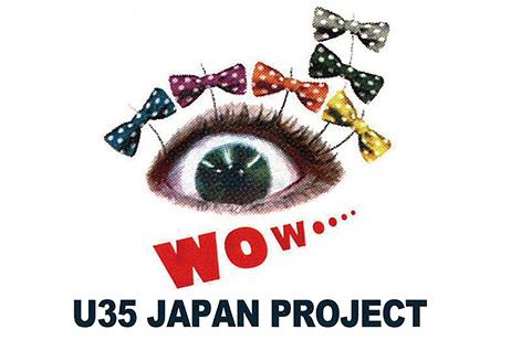 VOL.4 U35・500 ARTISTS JAPAN EXHIBITION 及び併設 EXHIBITION