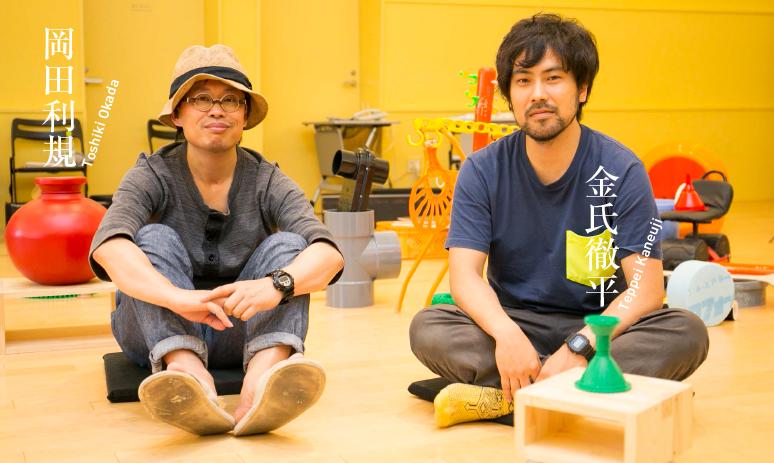 岡田利規・金氏徹平インタビュー|子どもだからこそ伝わる感覚がある