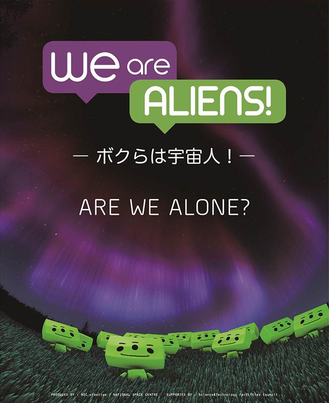 宇宙劇場(プラネタリウム)「We are ALIENS! ~ボクらは宇宙人!~」