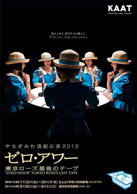 やなぎみわ演劇公演「ゼロ・アワー」 〜東京ローズ 最後のテープ〜