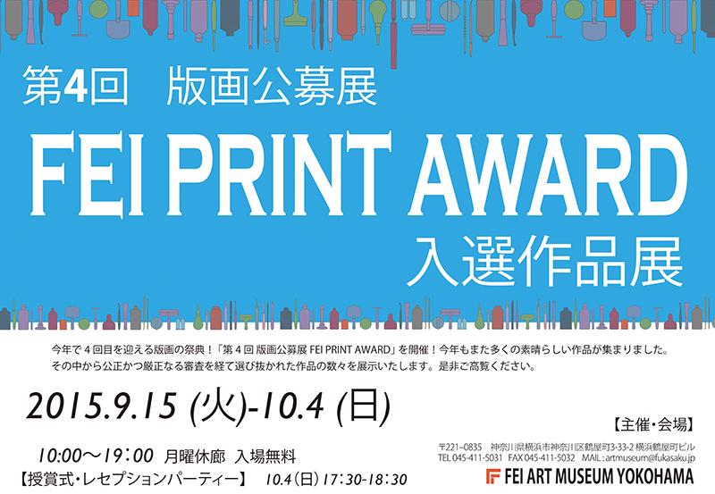 版画の祭典!「第4回 FEI PRINT AWARD 入選作品展」