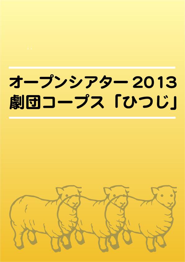 オープンシアター2013 劇団コープス「ひつじ」