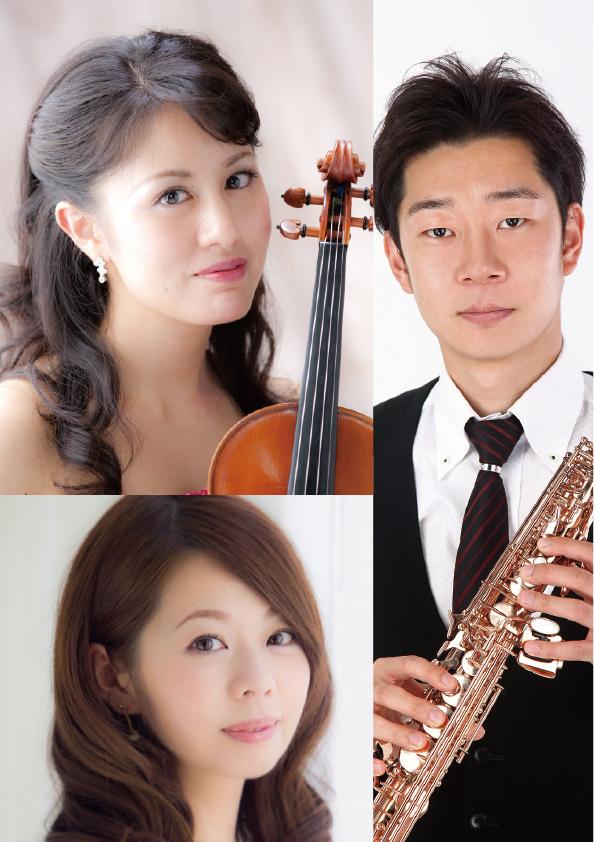 午後の音楽会 第62回  ヴァイオリン×サクソフォン×ピアノ トリオ