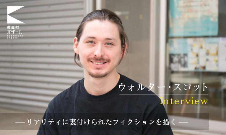 黄金町バザール2014出品作家 ウォルター・スコット  インタビュー