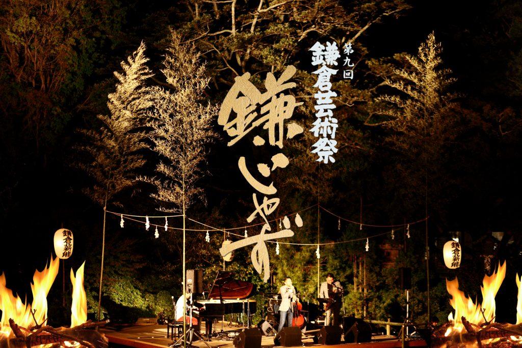 第二回 鎌倉じゃず祭