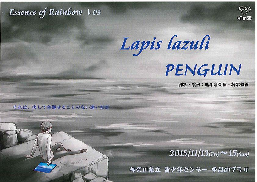 マグカルシアター参加・平成27年度神奈川県演劇フェスティバル参加  虹の素♭03公演 『Lapis Lazuli』『PENGUIN』