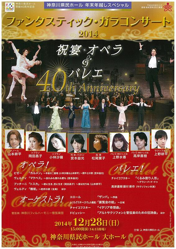 神奈川県民ホール開館40周年記念 ファンタスティック・ガラコンサート2014 祝宴 オペラ&バレエ