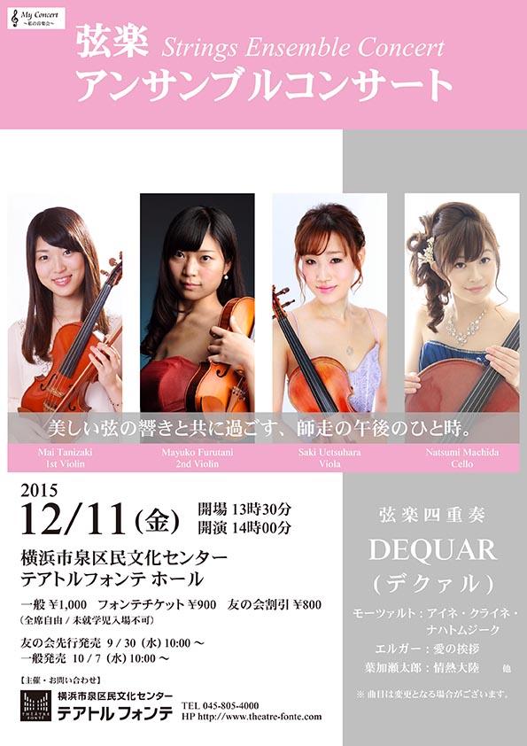 My Concert ~私の音楽会~  弦楽アンサンブルコンサート