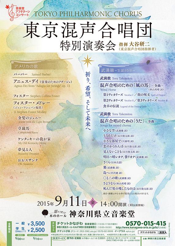東京混声合唱団 特別演奏会 ~祈り、希望、そして未来へ~