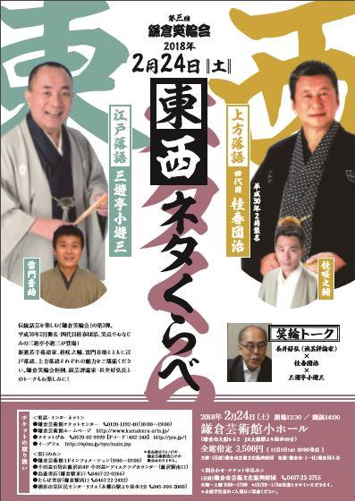 第三回鎌倉笑輪会「東西ネタくらべ」
