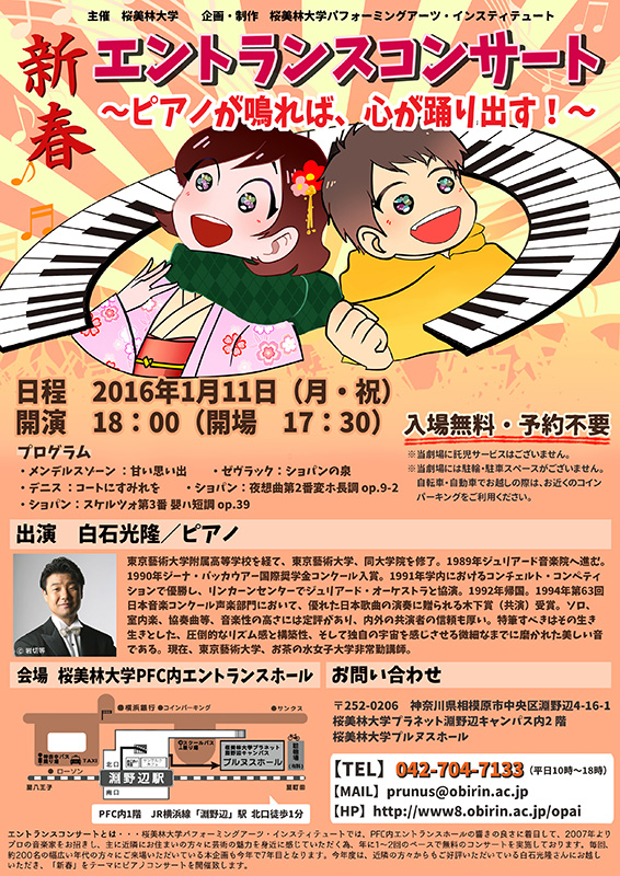 新春エントランスコンサート〜ピアノが鳴れば、心が躍り出す!〜