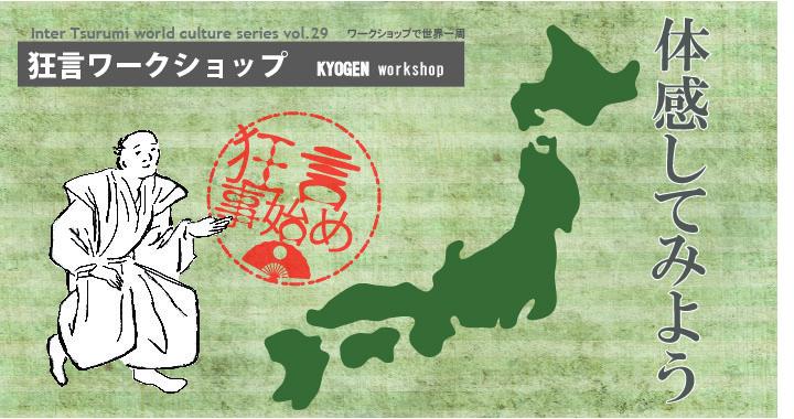 狂言ワークショップ  Inter Tsurumi world culture series vol.29