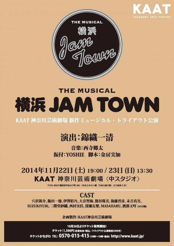 KAAT神奈川芸術劇場 新作ミュージカル・トライアウト公演 「The Musical 横浜JAM TOWN」