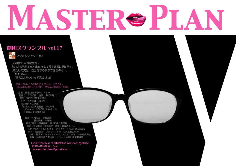 マグカルシアター参加 劇団スクランブル vol.17 『Master Plan ~W~』