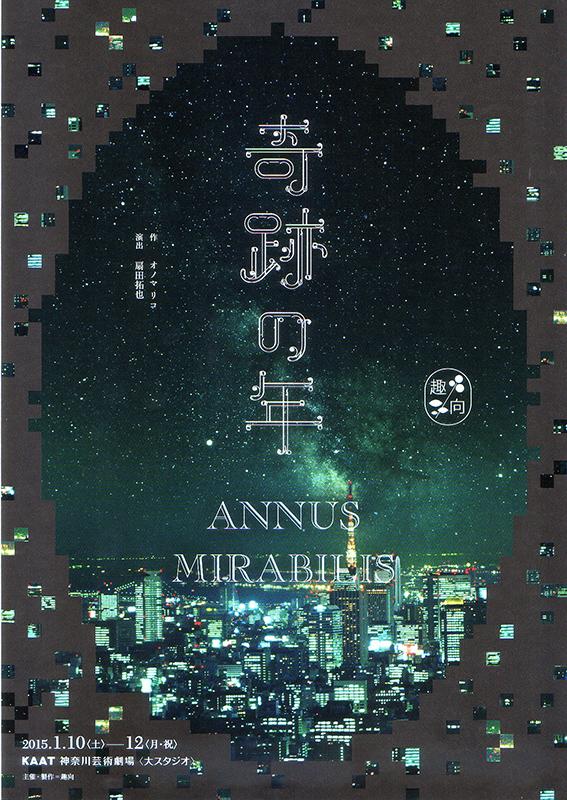 趣向『奇跡の年 ANNUS MIRABILIS』
