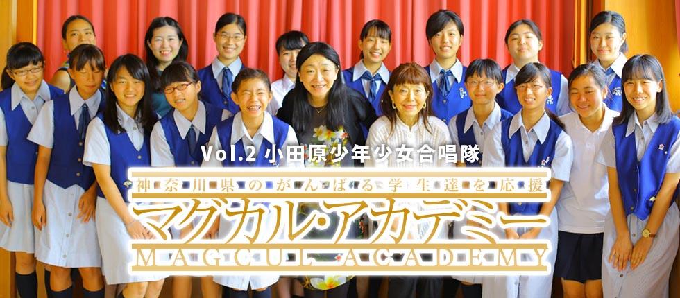 マグカル・アカデミー (小田原編) 「小田原少年少女合唱隊」