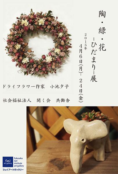 「陶・緑・花-ひだまり-展」