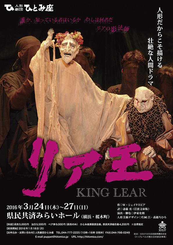 人形劇団ひとみ座「リア王」
