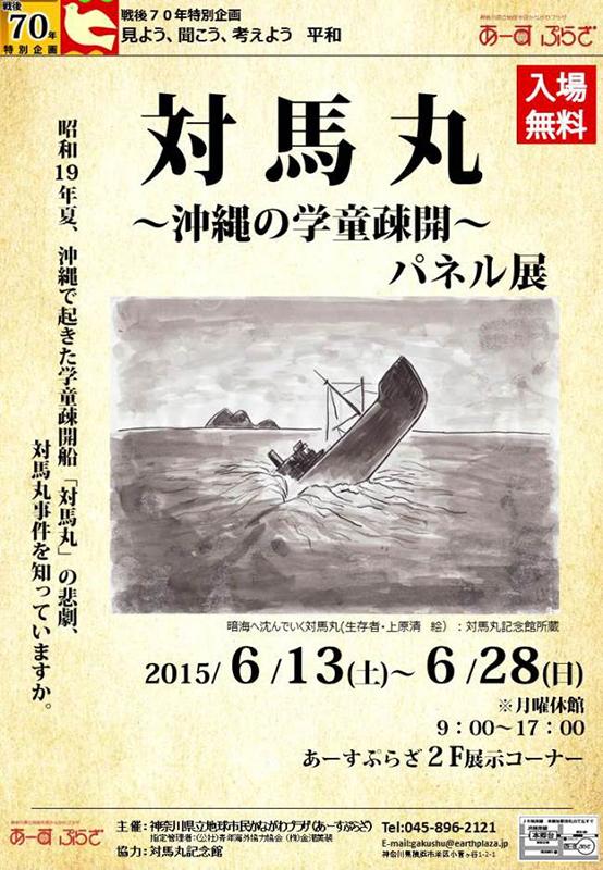 【戦後70年 特別企画】対馬丸~沖縄の学童疎開パネル展