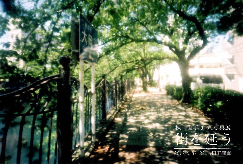 秋山直子 針穴写真展「街を延う」