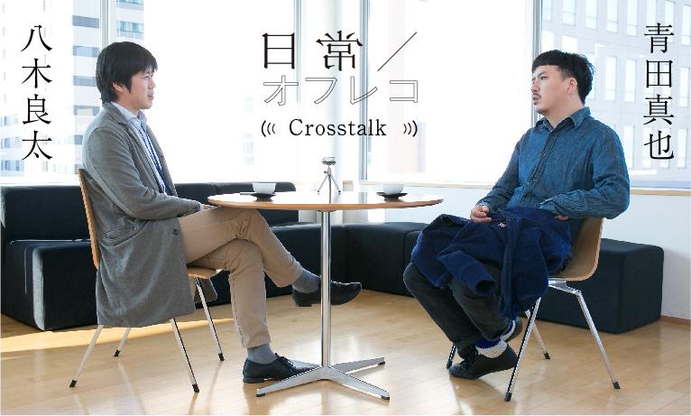 【日常/オフレコ展連動企画】 青田 真也 × 八木 良太 クロスインタビュー