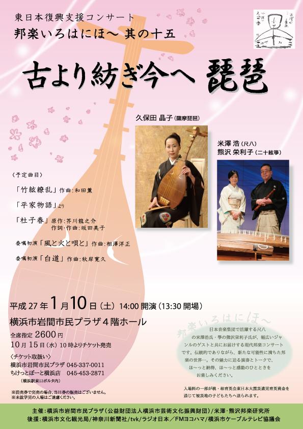 東日本大震災復興支援コンサート 邦楽いろはにほ~其の十五 古より紡ぎ今へ 琵琶