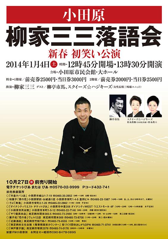 小田原・柳家三三落語会 新春初笑い公演