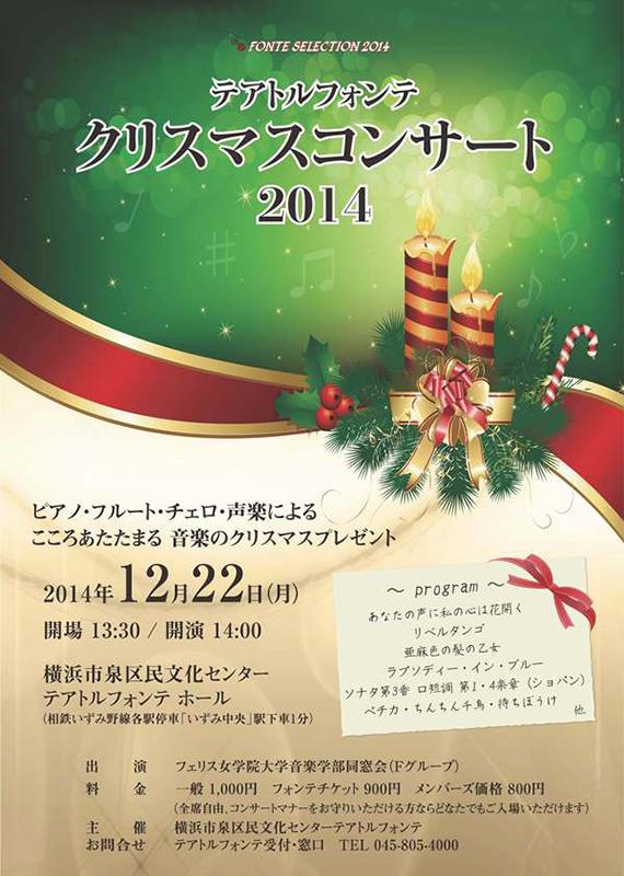 FONTE SELECTION テアトルフォンテ クリスマスコンサート2014
