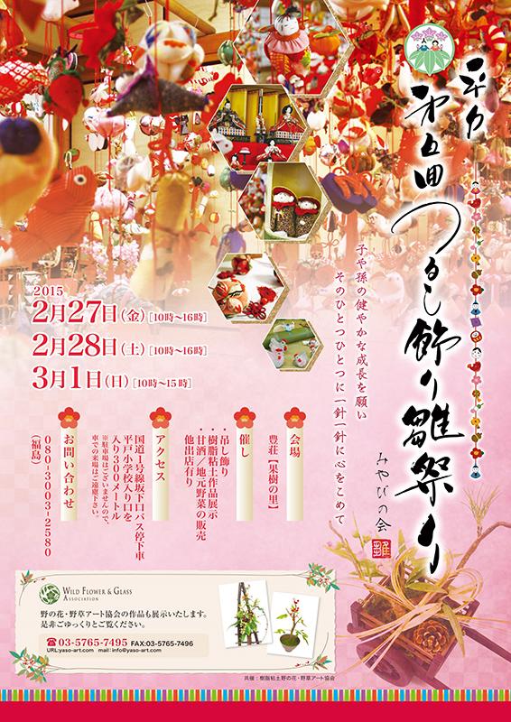 平戸 第五回 吊るし飾り雛祭り