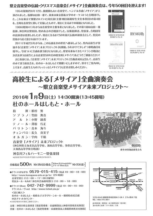 高校生による「メサイア」全曲演奏会 ~県立音楽堂メサイア未来プロジェクト~
