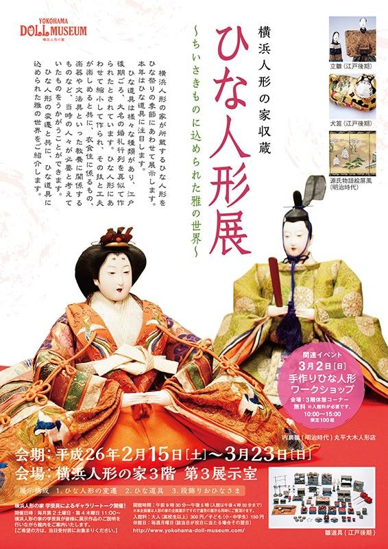 横浜人形の家収蔵 ひな人形展 ~ちいさきものに込められた雅の世界~
