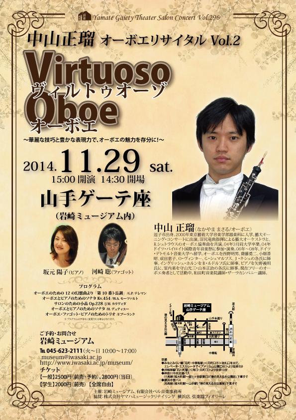 山手ゲーテ座サロンコンサートVol.296  中山 正瑠 オーボエ・リサイタル 「Virtuoso Oboe」