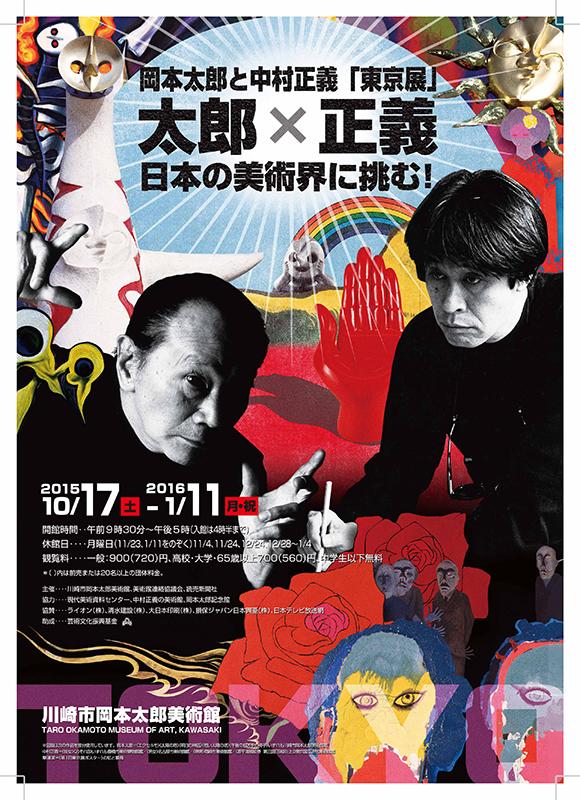 企画展「岡本太郎と中村正義 東京展」~「東京展」に賭け、日本の美術界に挑む~